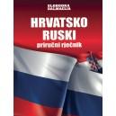 Hrvatsko - ruski priručni riječnik